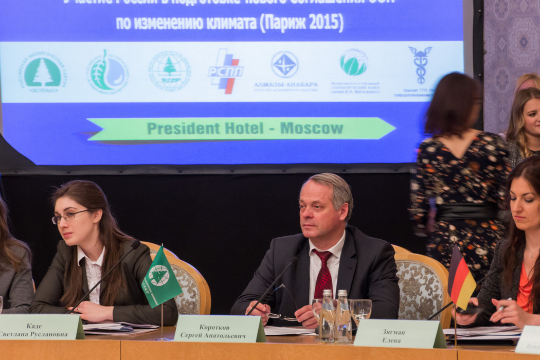 "International conference ""Participation of the Russian Federation  in development of the new United Nations agreement on climate change. Paris 2015"""