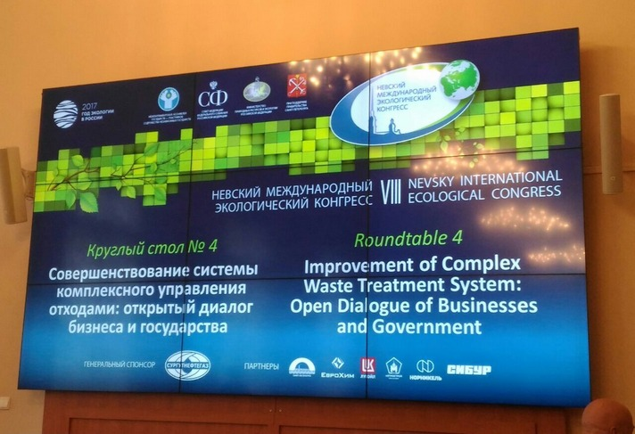VIII Nevsky International Ecological Congress