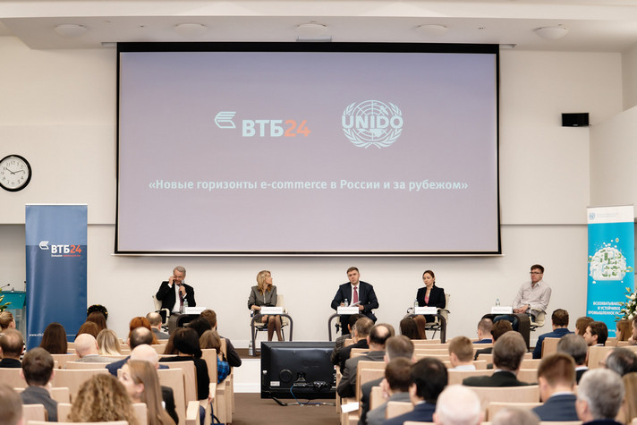 "VTB Group and UNIDO Centre in the Russian Federation hold a joint conference ""E-commerce new horizons in Russia and abroad"""